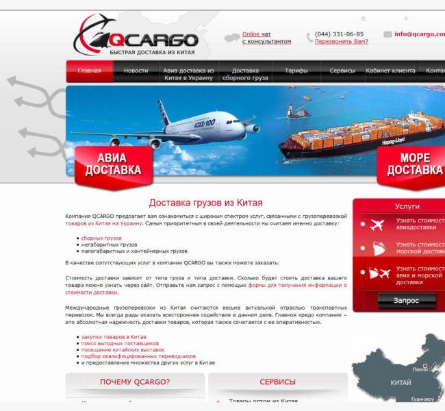 Компания QCARGO