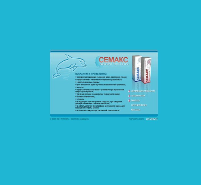 Лекарственный препарат «Семакс»