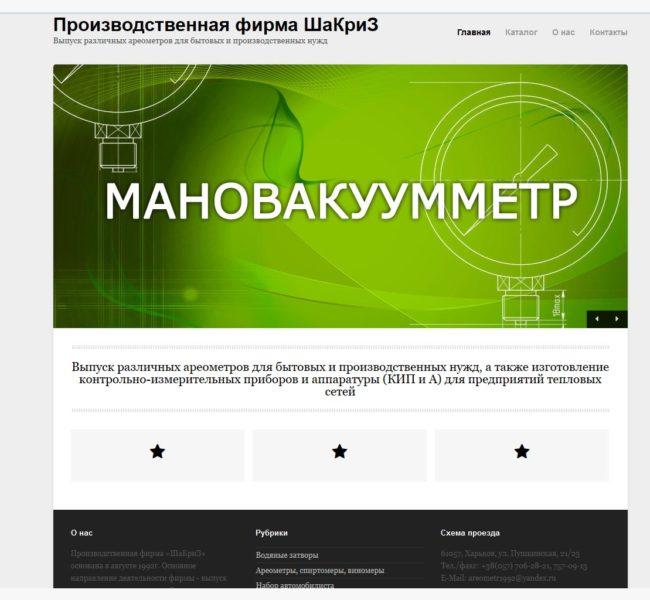 Производственная фирма «ШаКриЗ»