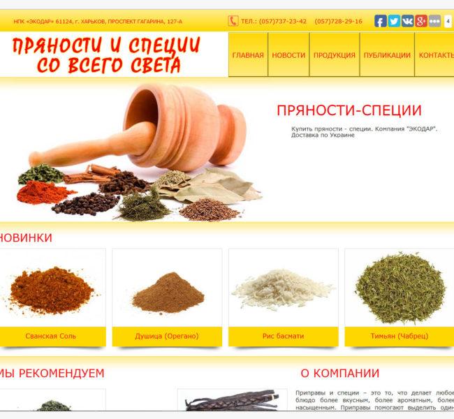 """Магазин """"Специи и пряности"""""""