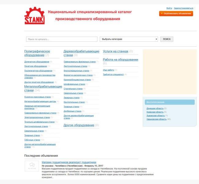 Каталог производственного оборудования Станки.ua