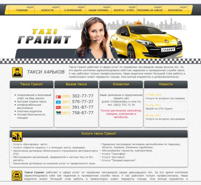 """Служба такси """"Гранит"""""""