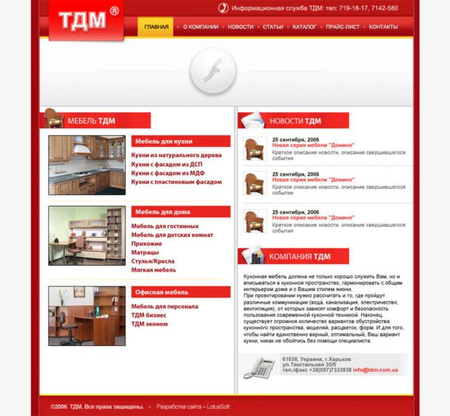 """Компания """"ТДМ"""""""