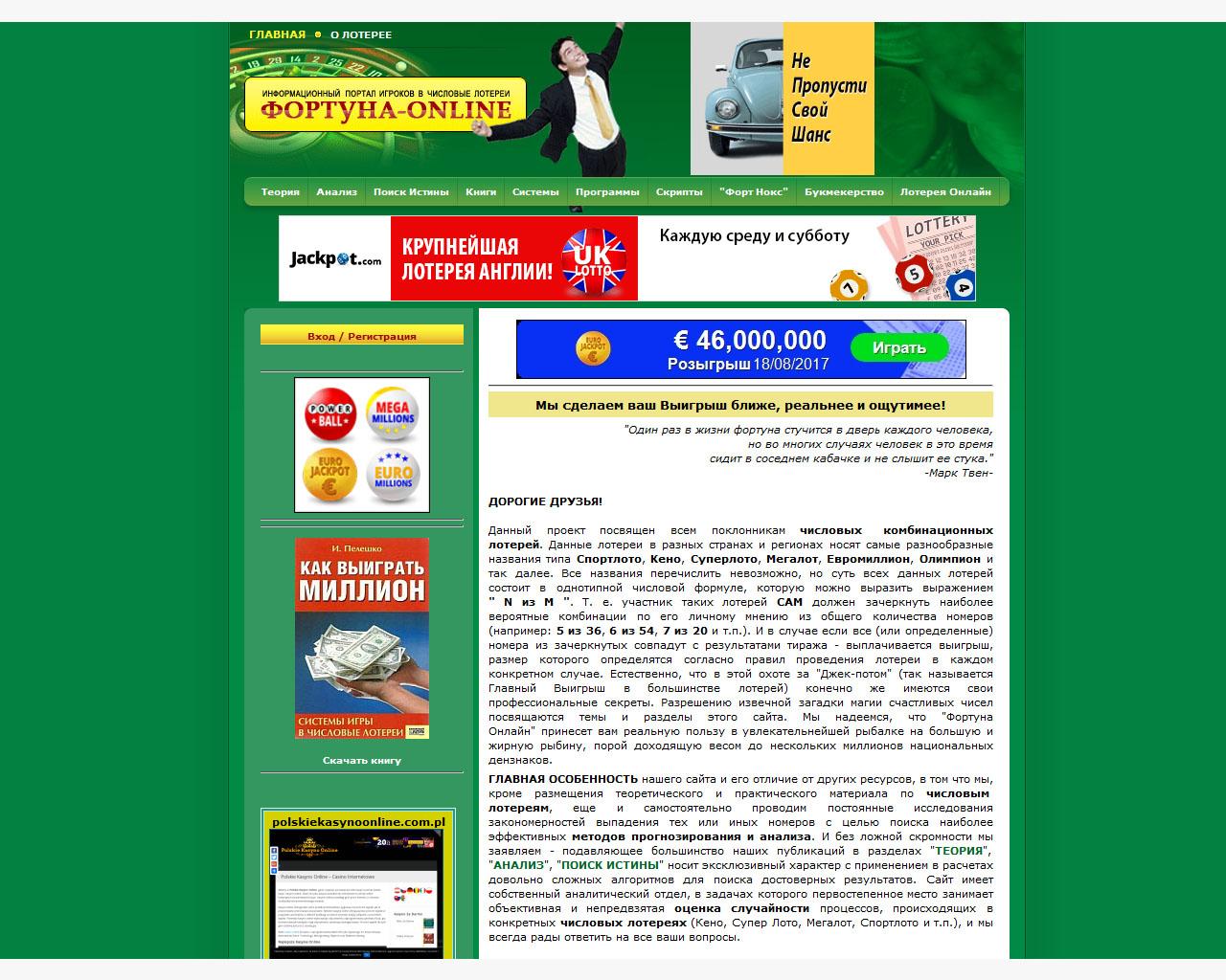 Фортуна - online