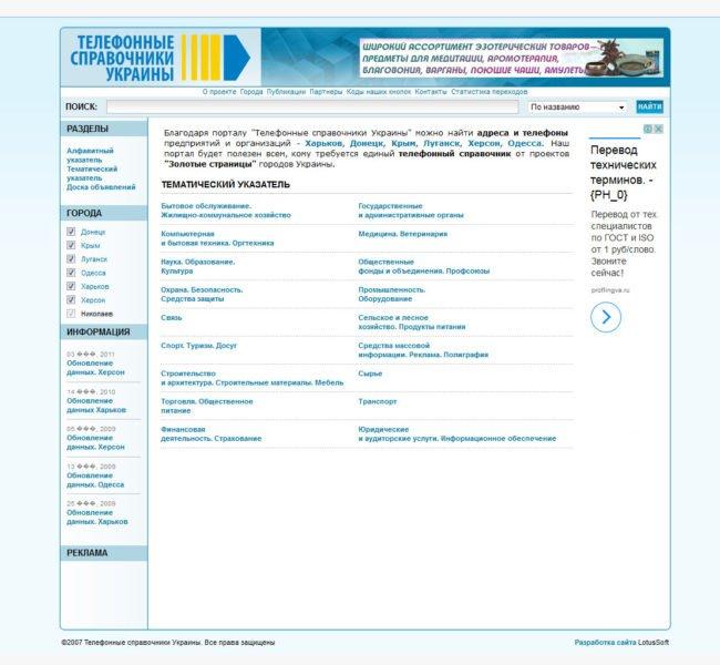 """Информационно-справочная система """"Телефонные справочники Украины"""""""