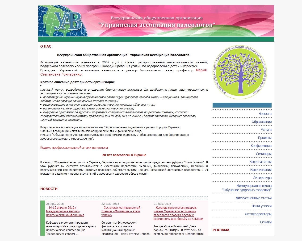 Украинская ассоциация валеологов