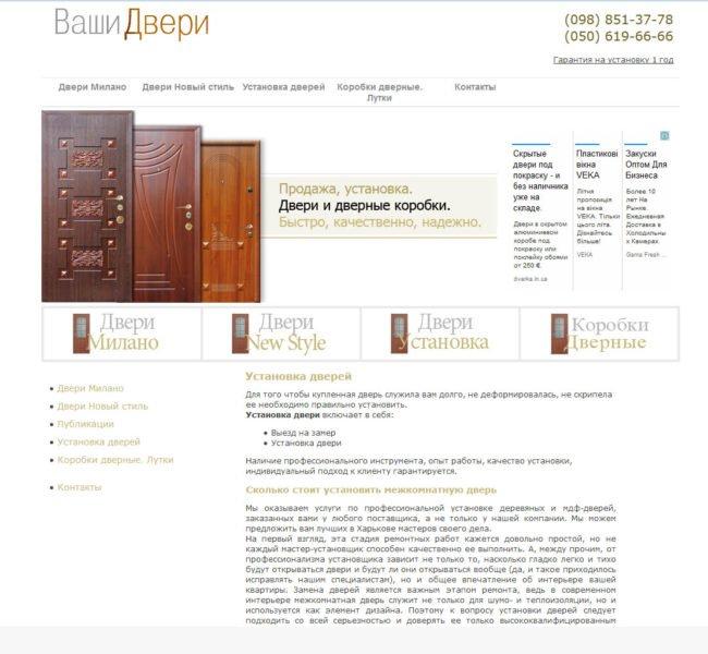 Установка дверей в Харькове
