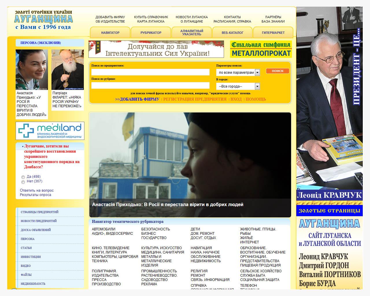 """Информационно-справочная система """"Золотые страницы Луганск"""""""