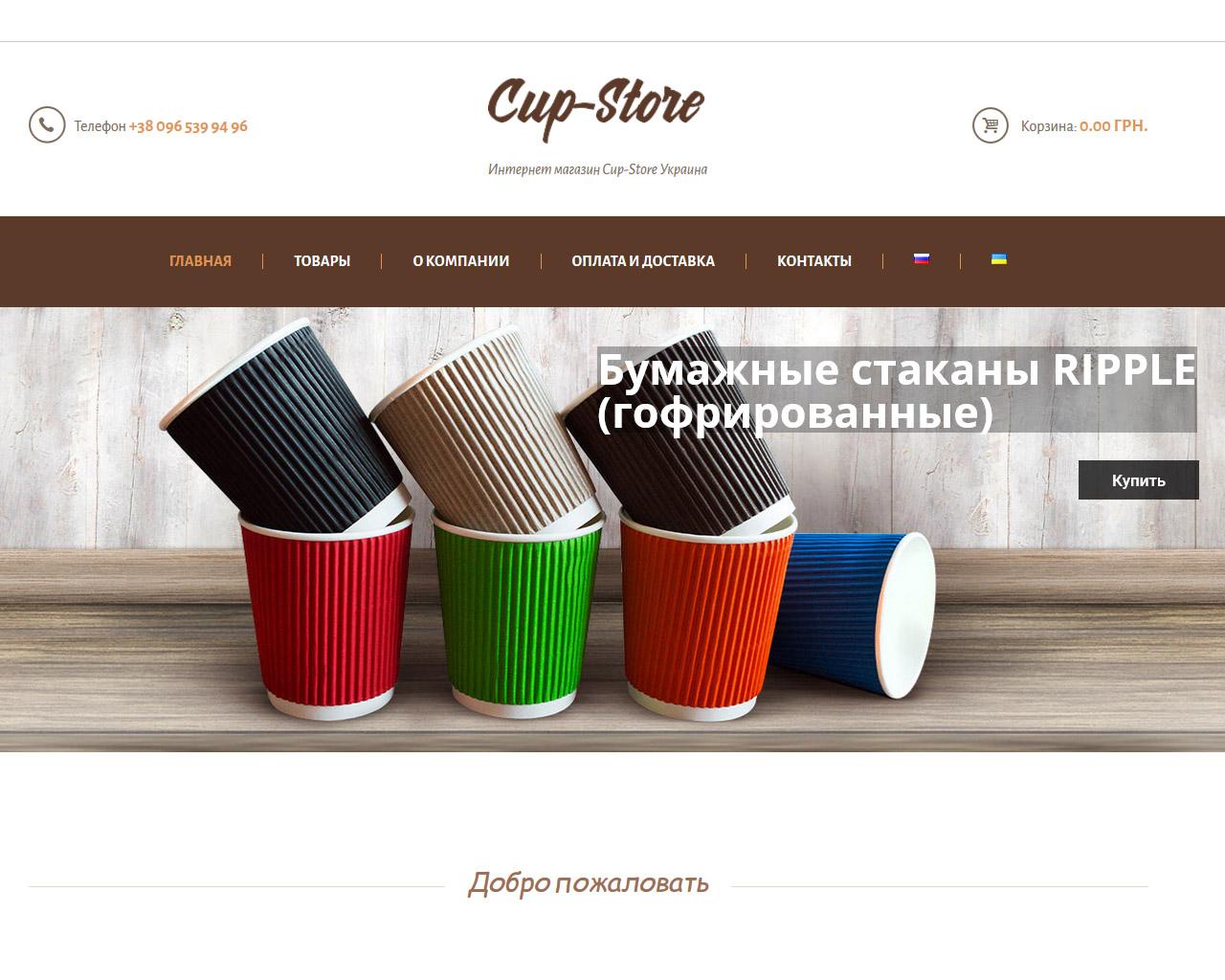 """Сайт компании """"Cup-Store"""""""
