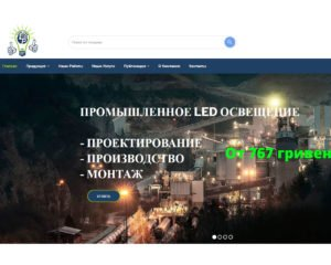 """Сайт компании """"ЛайтПром"""""""