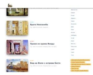 """Сайт """"Історичні місця на картинах, гравюрах, літографіях"""""""