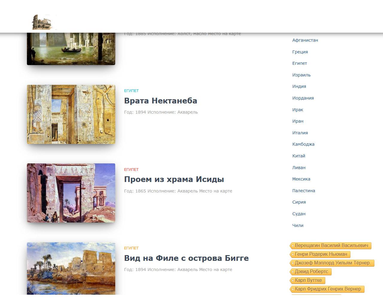 """Сайт """"Исторические места на картинах, гравюрах, литографиях"""""""