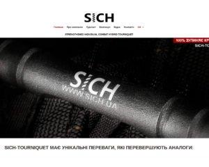 """Компанія """"Січ-Україна"""""""